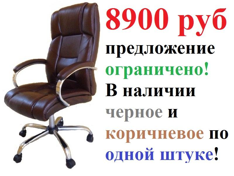 Кресло NF-3365 купить дешево?!